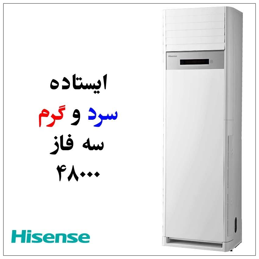 کولر گازی ایستاده هایسنس 48000